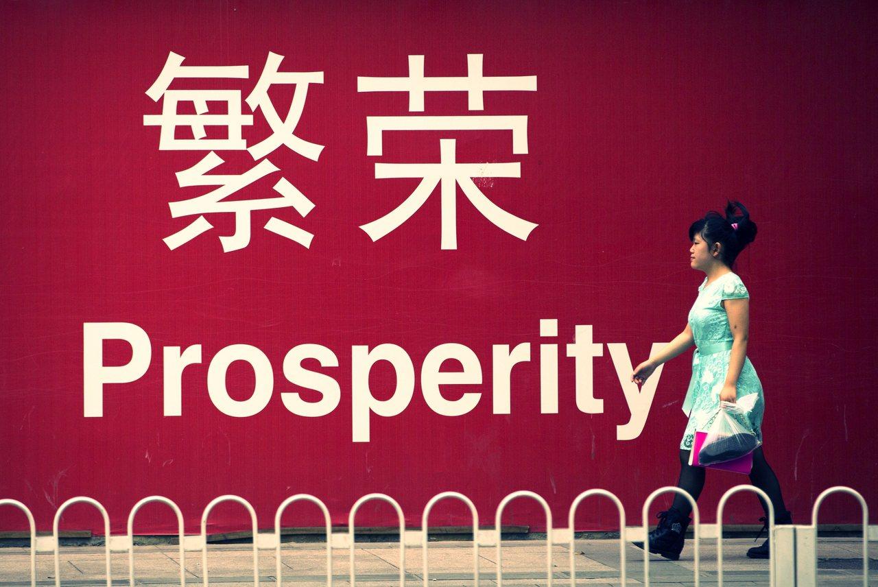 數字會說話:物價透露的中國經濟
