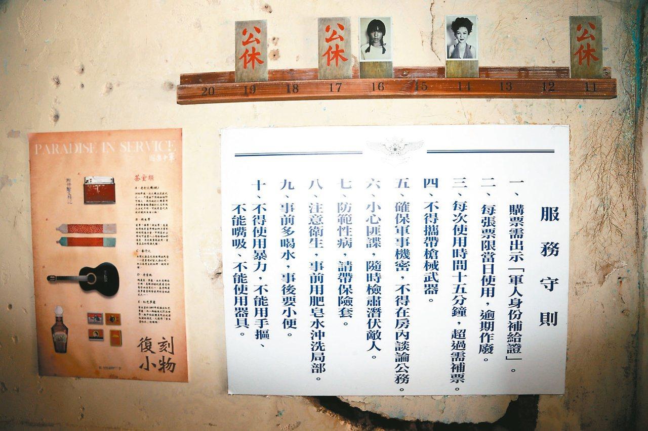 「軍中樂園」重建場景,圖為片中特約茶室的服務守則。 記者林俊良/攝影