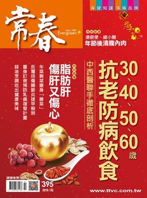 2016最有效的丰胸精池猴塞雷!年菜「剩菜」变身「胜菜」 | 杂誌| 联合新闻网2016年下半年股票池