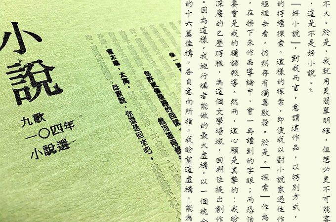 秦二世小说网盟小说精彩齐放的一年必看华文小说名单(上) | 阅读| 联合新闻网秦偉