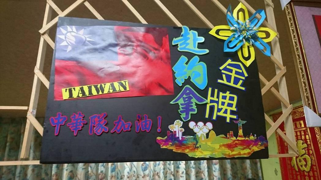 郭家貼著為郭婞淳加油的海報。記者李蕙君/攝影