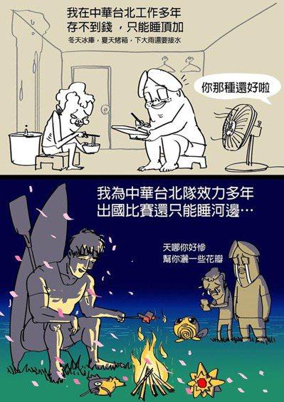 插畫家nagee畫出台灣選手的困境。 nagee臉書