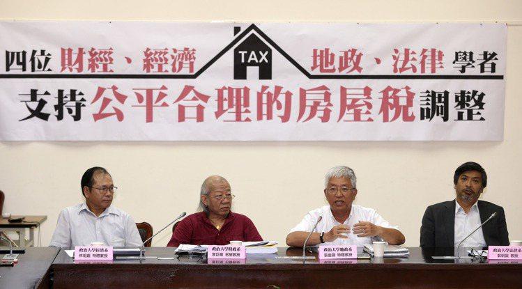 四位財政、經濟、地政、法律學者,包括政大經濟系教授林祖嘉(左起)、政大財政系名譽...