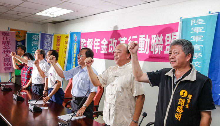 監督年金改革行動聯盟上午在台北車站舉行記者會,說明九月三日遊行的內容,並表演行動...