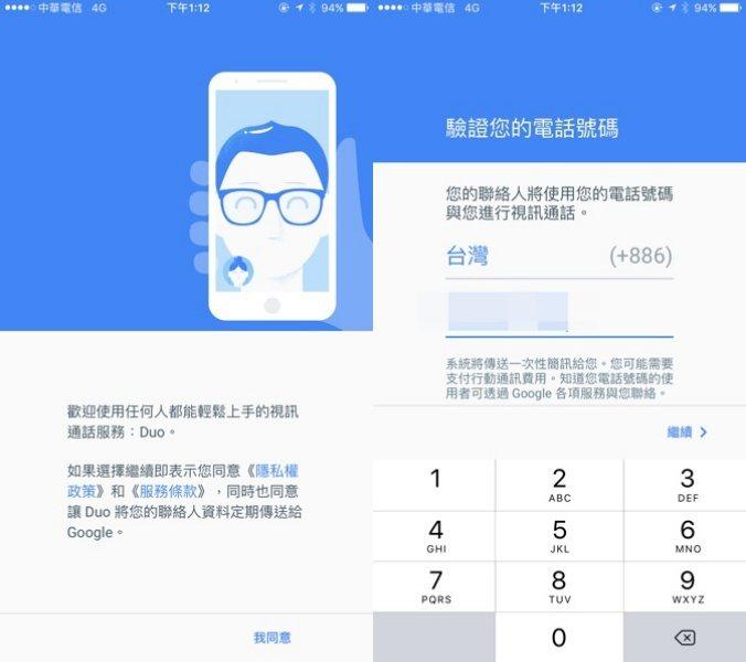 ▲首次使用必須透過手機號碼認證 (圖/擷自App內容) google DUO