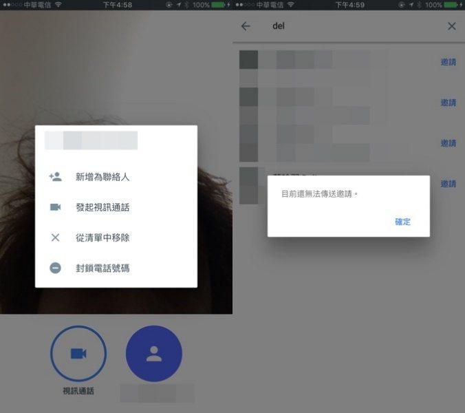 可以選擇將發話端加入聯絡人,或是予以封鎖,另外亦可透過電話號碼邀請他人使用Duo...google DUO