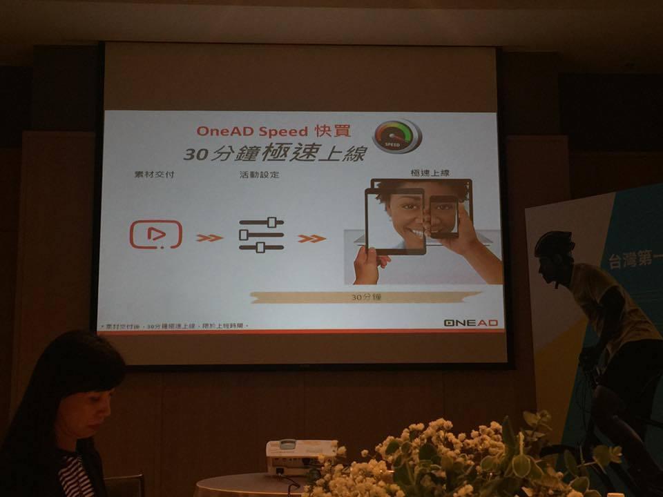 OneAD Speed快買,30分鐘讓品牌廣告遍佈網路。鄭芝珊/攝影