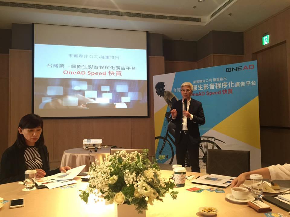 OneAD果實夥伴公司董事長陳宏守(右)表示,台灣的廣告科技正式宣告進入程序化...