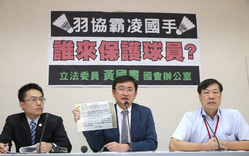 民進黨立委黃國書(中)舉行記者會指出,其實不只戴資穎,過去也有選手與教練,因為同...