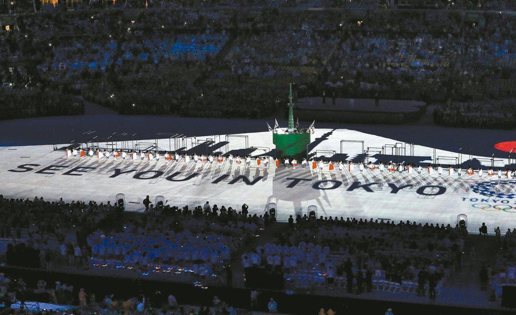 「東京見。」日本在里約奧運閉幕典禮中邀請各國選手四年後的東京奧運再相會。 路透