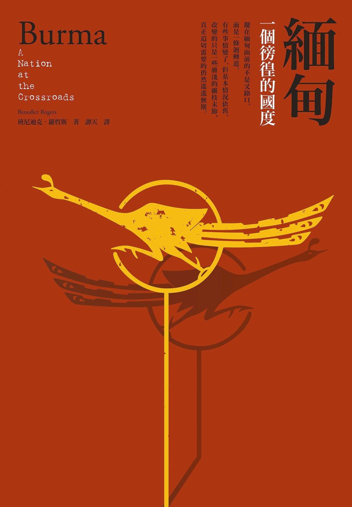 《緬甸:一個徬徨的國度》書影 圖/八旗文化、聯經、台灣商務提供