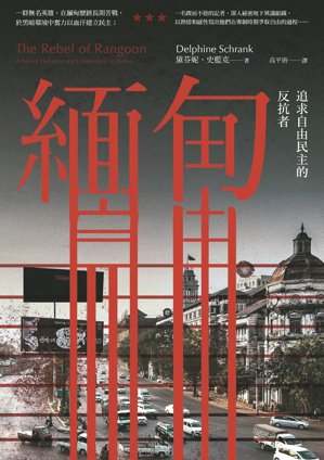 《緬甸:追求自由民主的反抗者》書影 圖/八旗文化、聯經、台灣商務提供