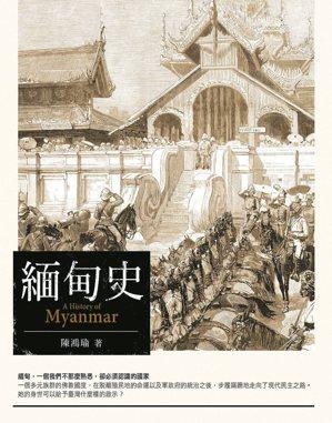《緬甸史》書影 圖/八旗文化、聯經、台灣商務提供