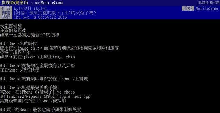網友吐槽i7:有HTC影子 向索尼、三星致敬
