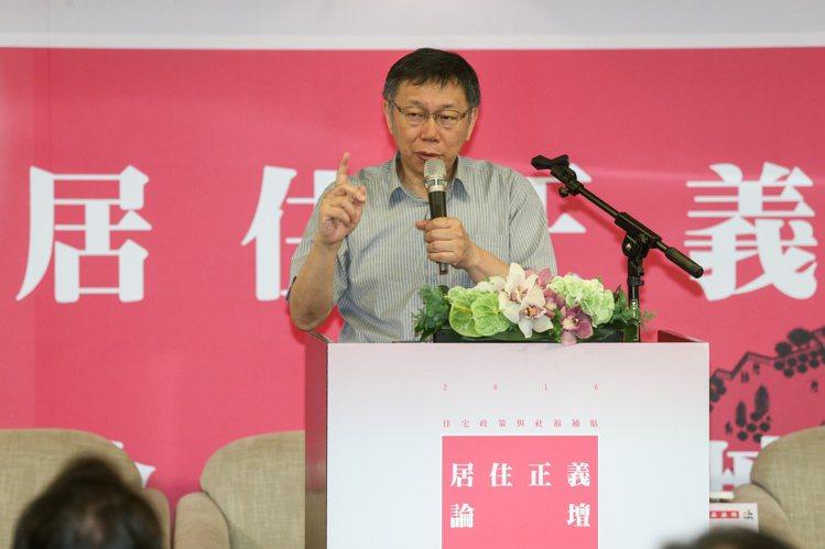 台北市府昨天舉行「居住正義論壇」,市長柯文哲出席致詞。記者林伯東/攝影