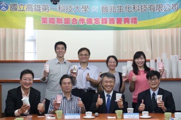 第一科大與晉兆生化科技攜手共同舉辦第一屆全國「Jolly Cup發笑杯」應用服務...