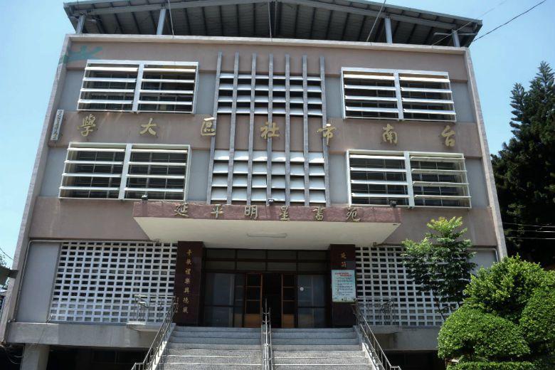 台南社區大學在年初強震過後,校舍空間在檢查後因結構老舊必須搬遷;天災雖然無法違逆...