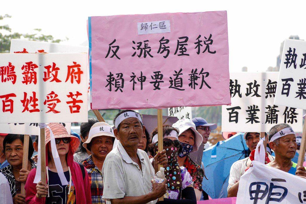 2千位民眾舉牌抗議台南市政府調漲房屋稅、地價稅。記者鄭維真/攝影
