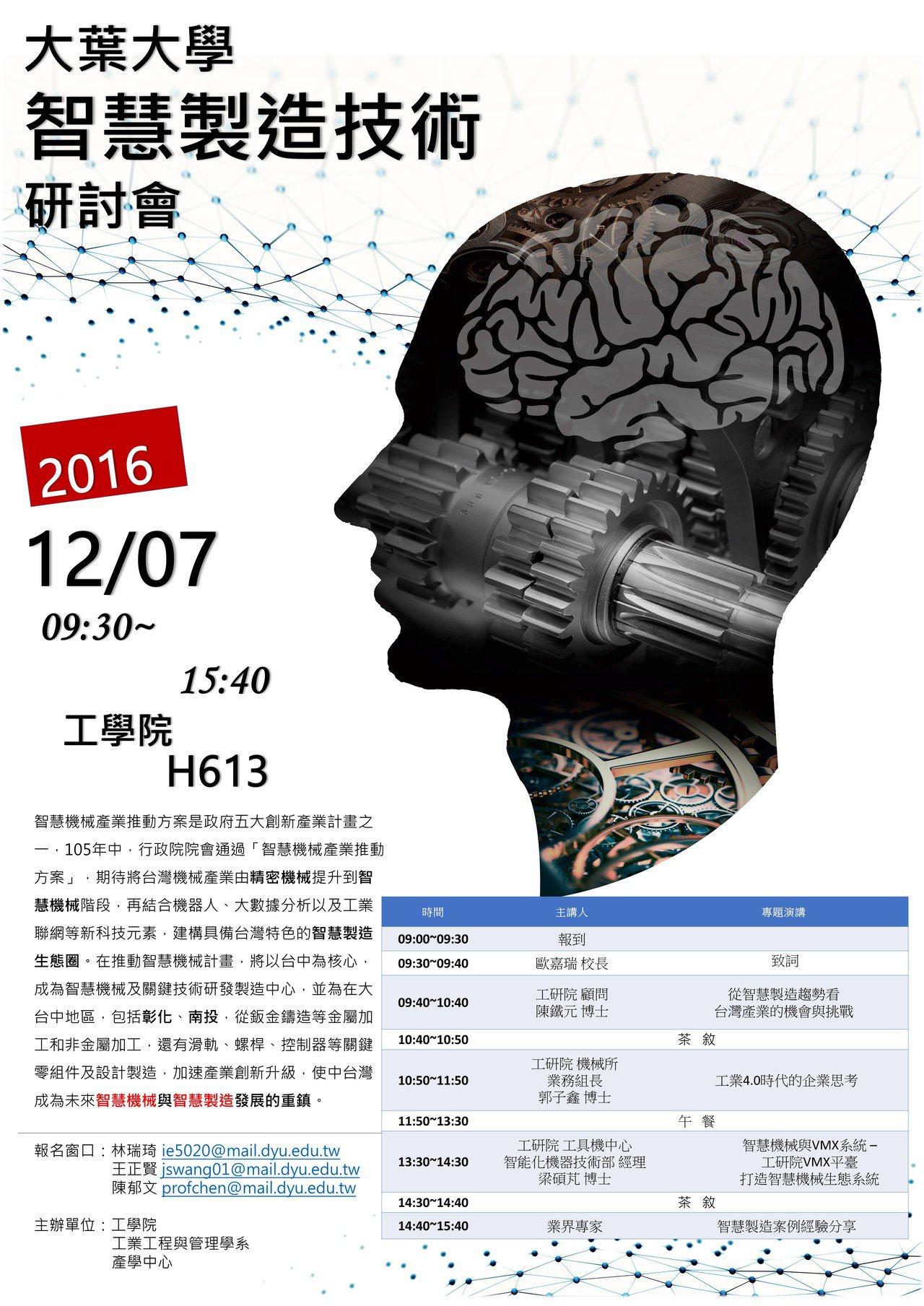 大葉大學舉辦智慧製造研討會。 大葉大學/提供