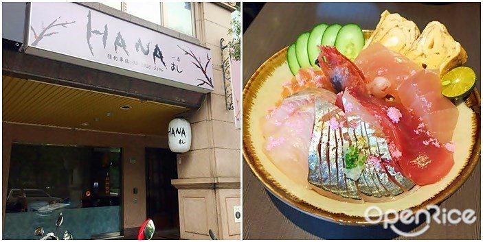 5種海味一口就能全吃到 - HANA精緻日式壽司