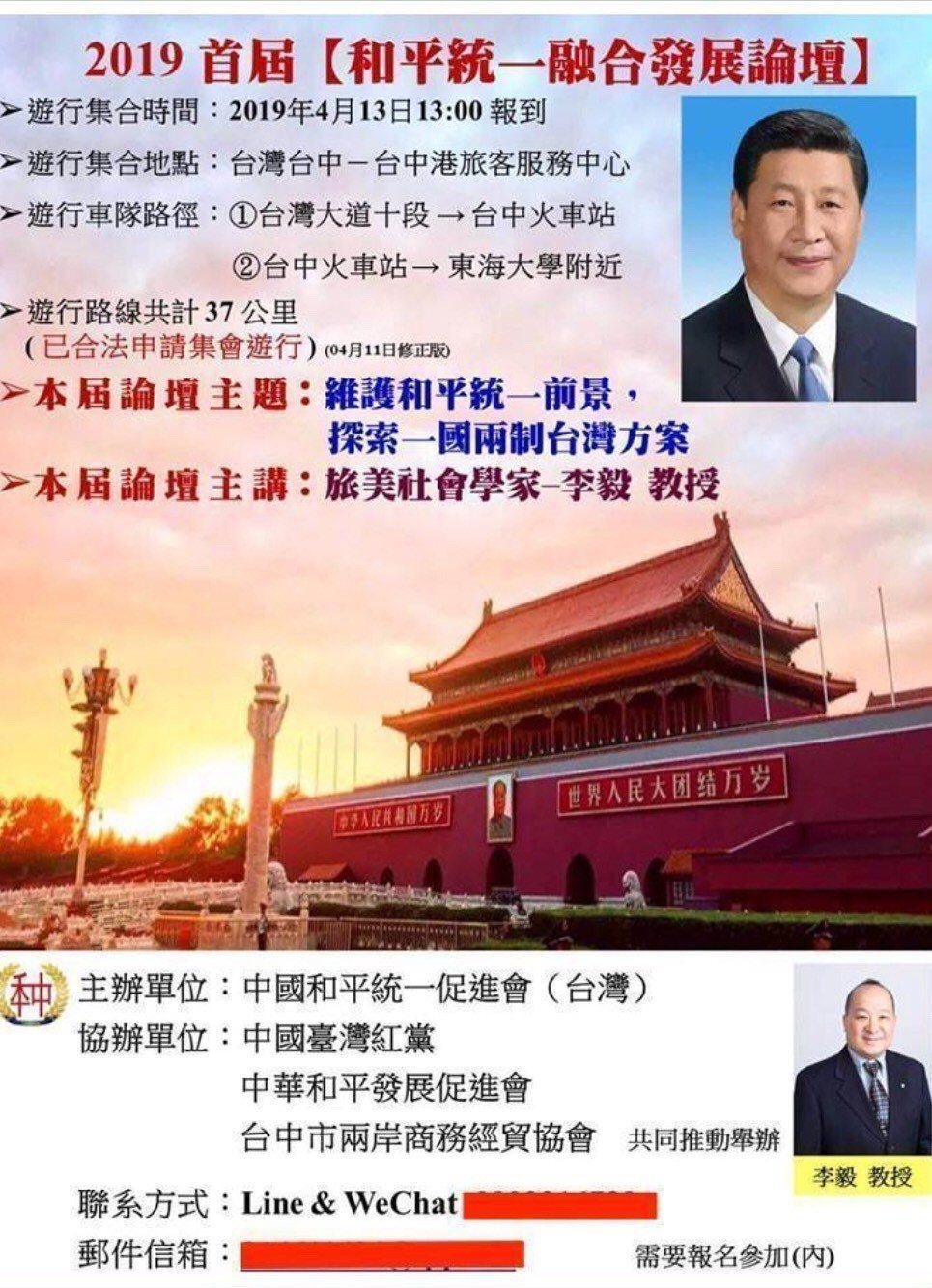 中国和平统一促进会预计4月13日下午举办「和平统一融合发展论坛」,邀请旅美社会学...