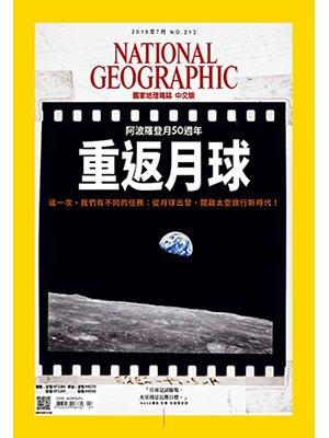 《国家地理》杂志2019年7月号-重返月球