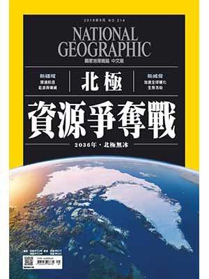 《国家地理》杂志2019年8月号 NO.214期