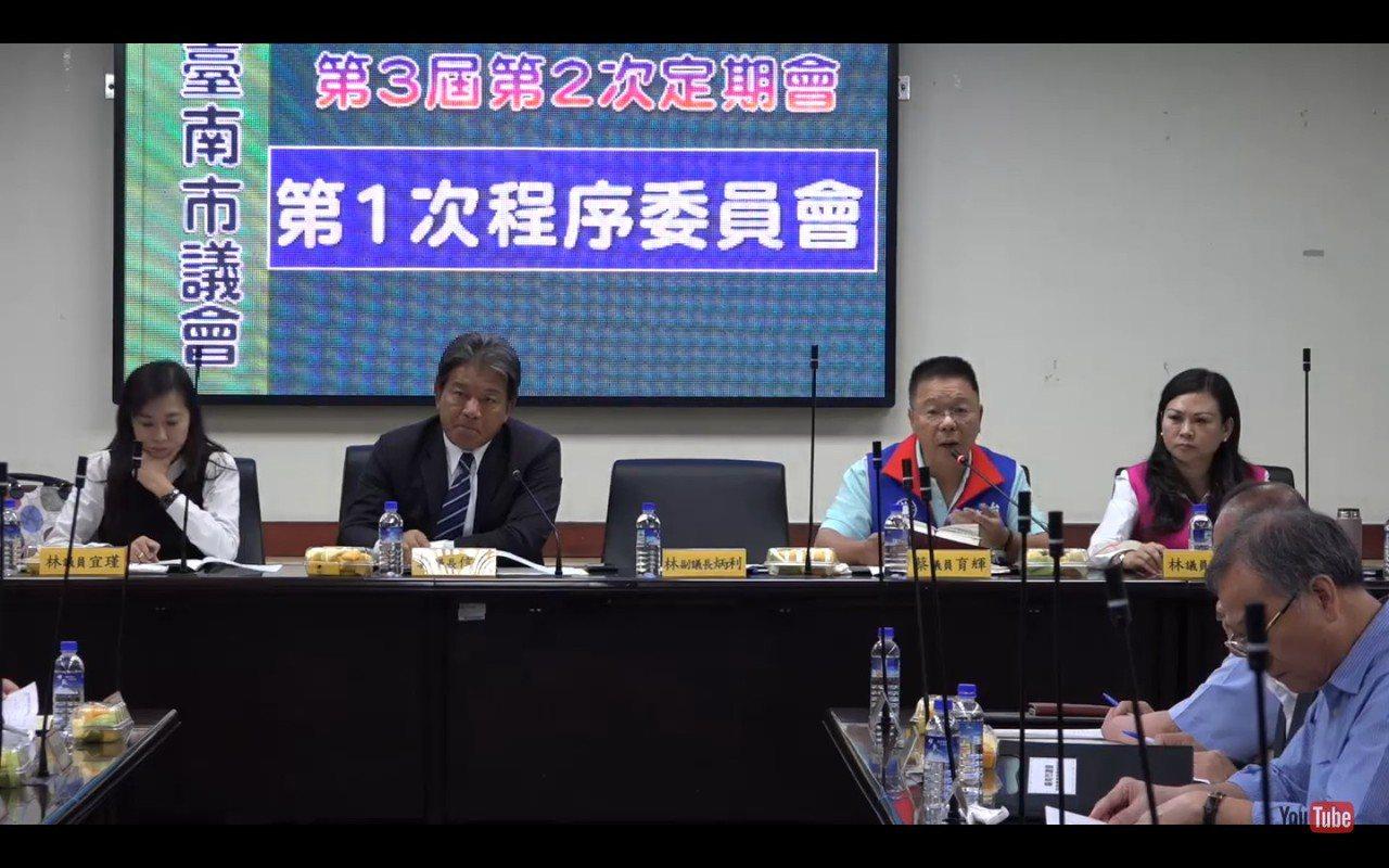 台南市议会今天召开第2次定期会程序委员会。图/市议会提供
