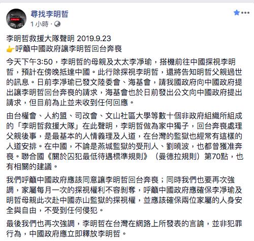 (翻摄寻找李明哲脸书)