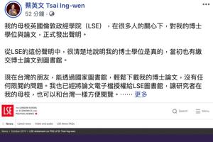 陈学圣质询论文门 总统府批:没意义政治操作
