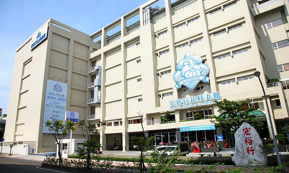 宏裕行花枝丸馆为全台首座花枝丸观光工厂。 (摄影/曾信耀)