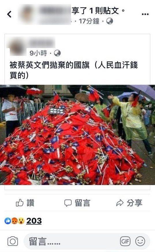 花莲一名许姓男子在脸书上贴国旗塚照片,并写上「被蔡英文们抛弃的国旗」,但事实上这...