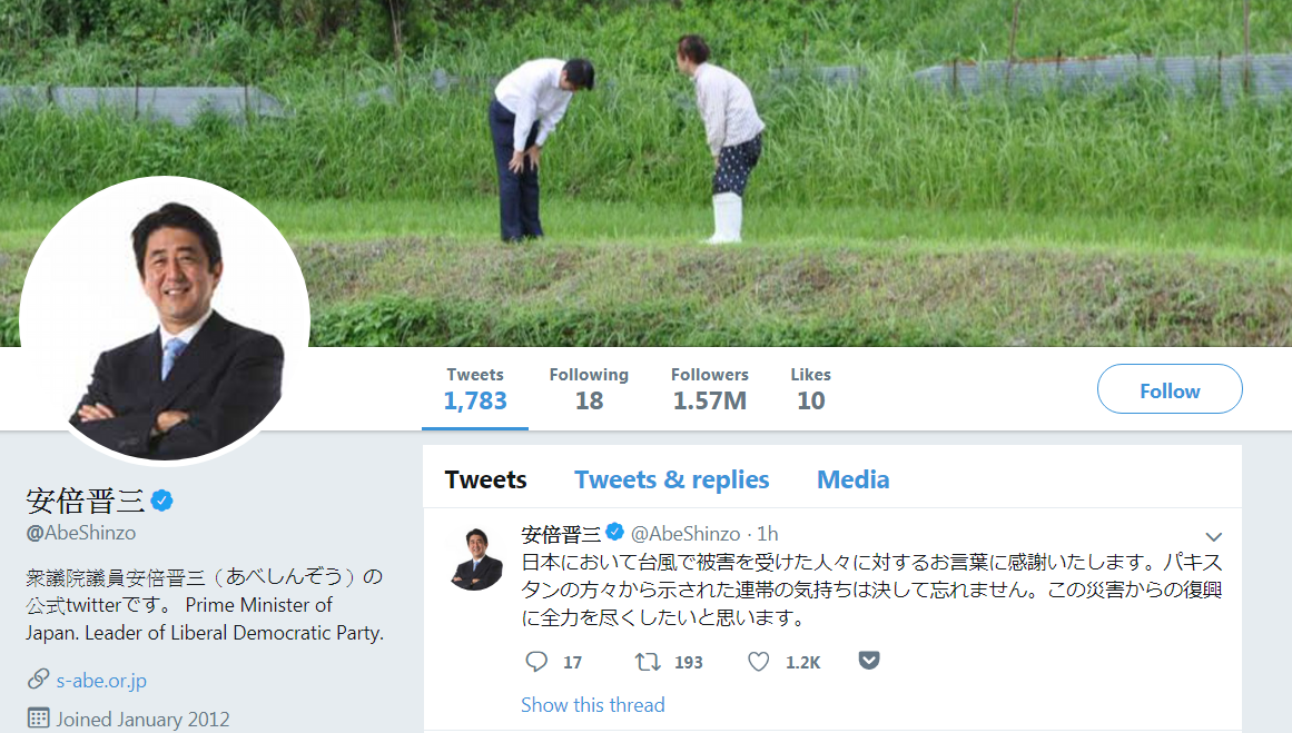 图截自安倍晋三推特