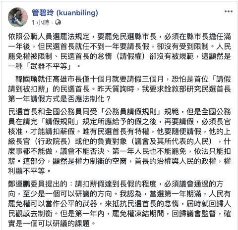 图/撷取自管碧玲脸书