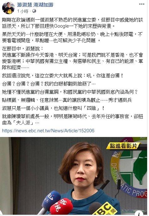 被绿委贴「台独」卷标,国民台北市议员游淑慧在脸书贴文,遇到她,白眼都翻到抽筋。图...
