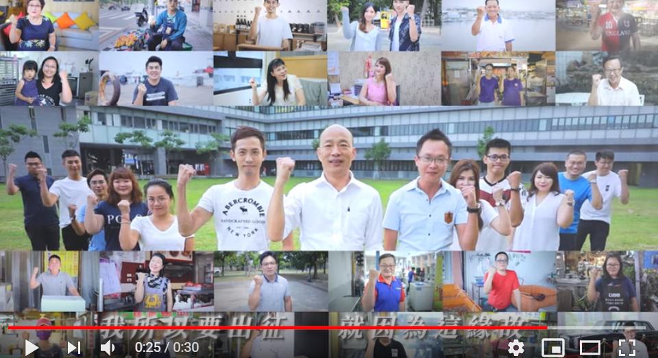 国民党总统参选人韩国瑜公布竞选影片。图/翻设韩国瑜官方频道