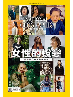 《国家地理》杂志2019年11月号 NO.216