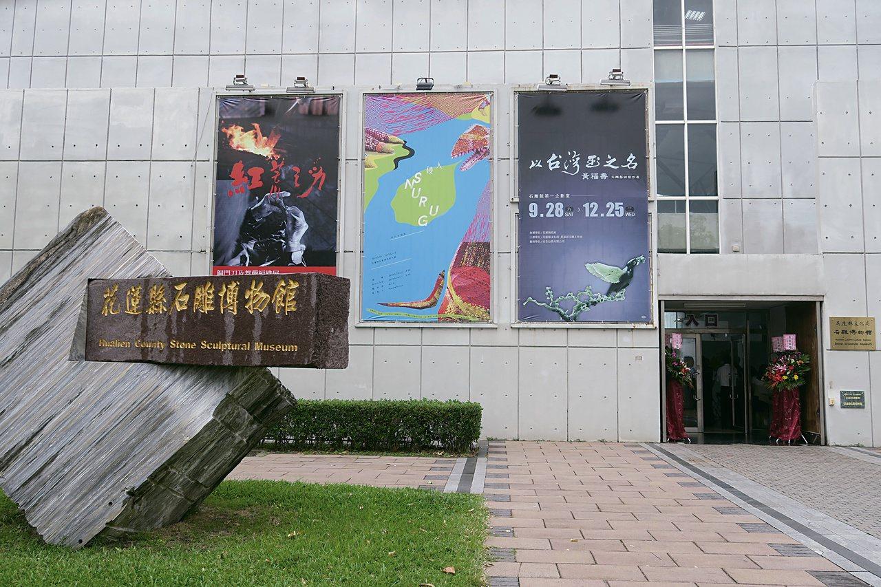 花莲县石雕博物馆入口处,进入至第一企划室即黄福寿老师展览处。
