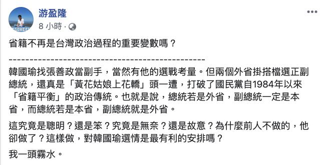 图/撷取自游盈隆脸书