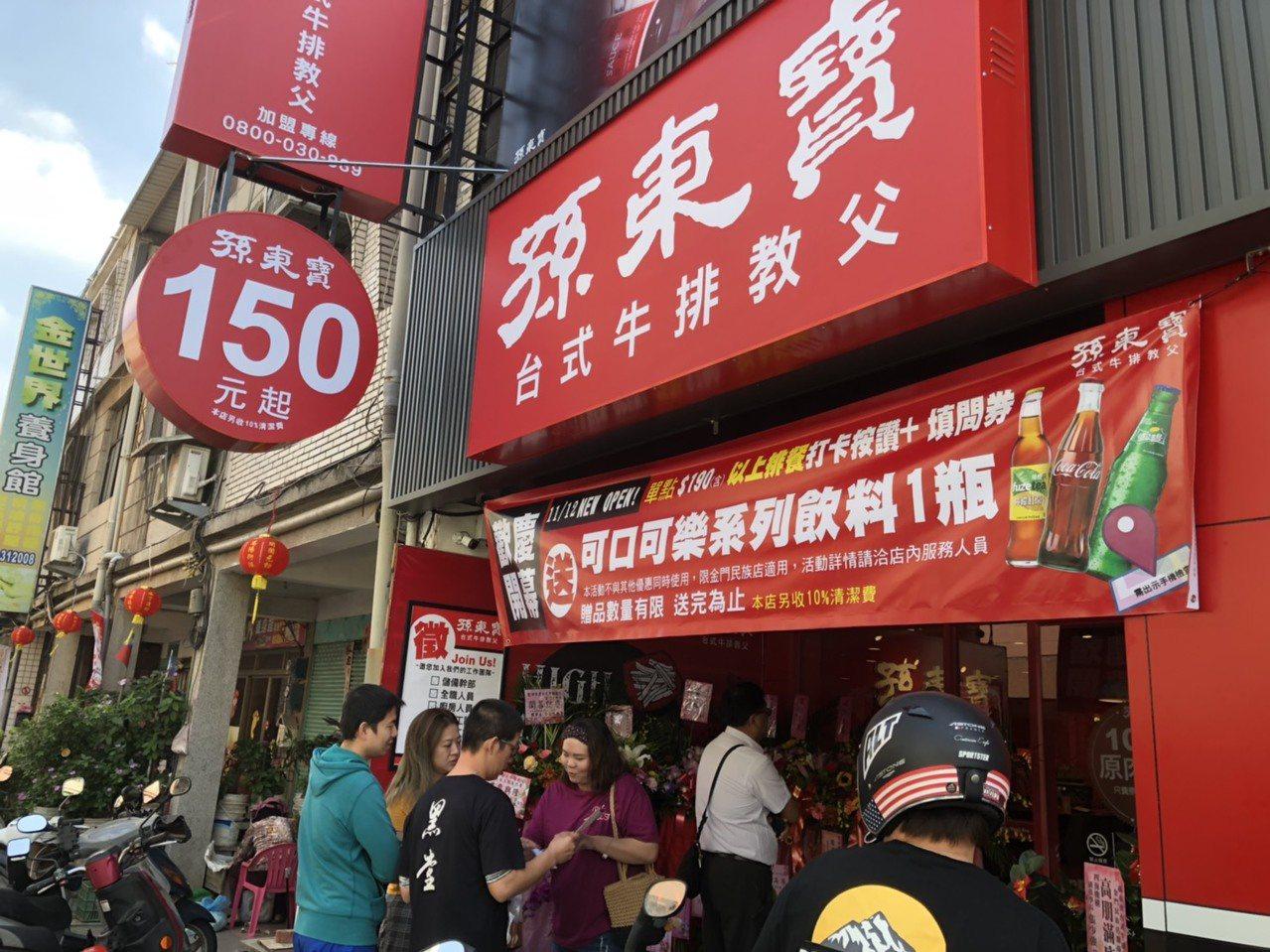 老字号的台式牛排始祖孙东宝金门店今天正式开幕,是离岛第一家分店,不少消费者慕名到...