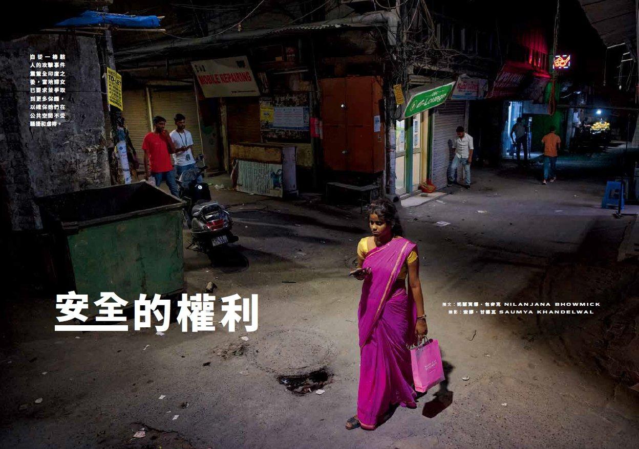 妮派雅骇人的被攻击事件震惊全印度之后,当地妇女已要求并争取到更多保护,以确保她们...