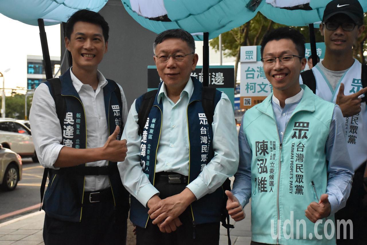 台湾民众党主席柯文哲今天下午与新北市第七选区立委参选人吴达伟(Z9)快闪板桥,与...