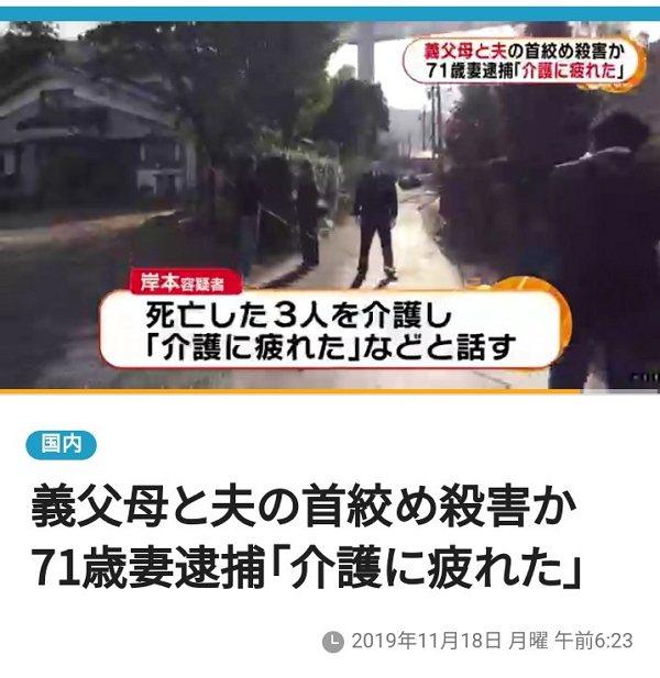 日本介护杀人报导 翻摄自 www.fnn.jp 网站