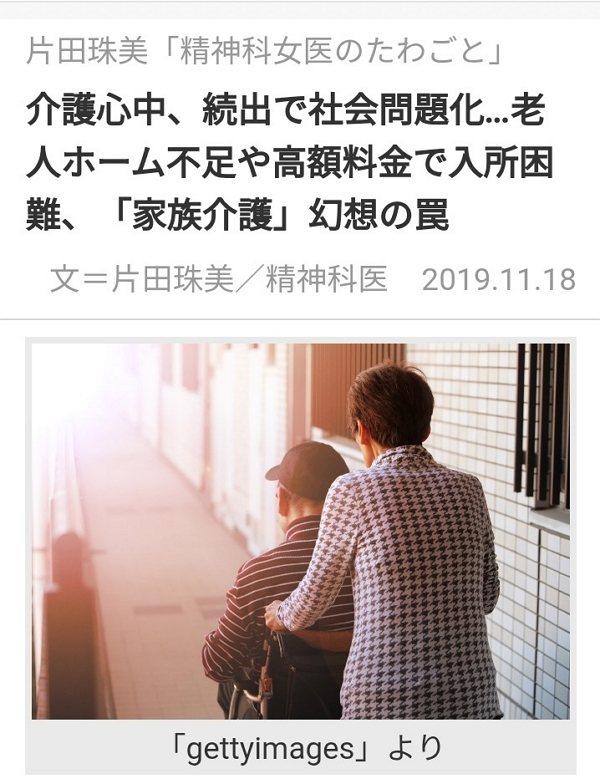 精神科医师片田珠美对此事件的分析 翻摄自 biz-journal.jp 网站