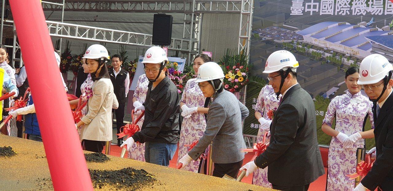 蔡英文总统日前到台中机场,主持台中国际机场国内航厦整体改善工程动土典礼。图/联合...
