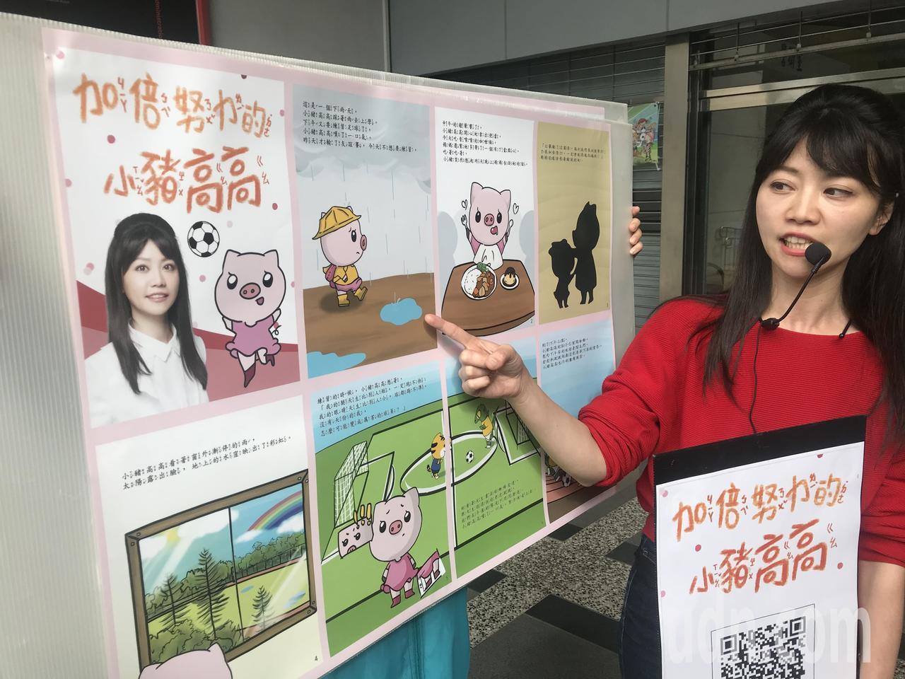 台北市立委第四选区参选人高嘉瑜下午前往市选委会登记参选,并公布给小朋友的绘本《加...