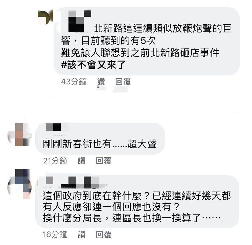 居民21日深夜不断在地方脸书社团「细说淡水」上讨论爆炸事件,范围扩及整个淡水地区...