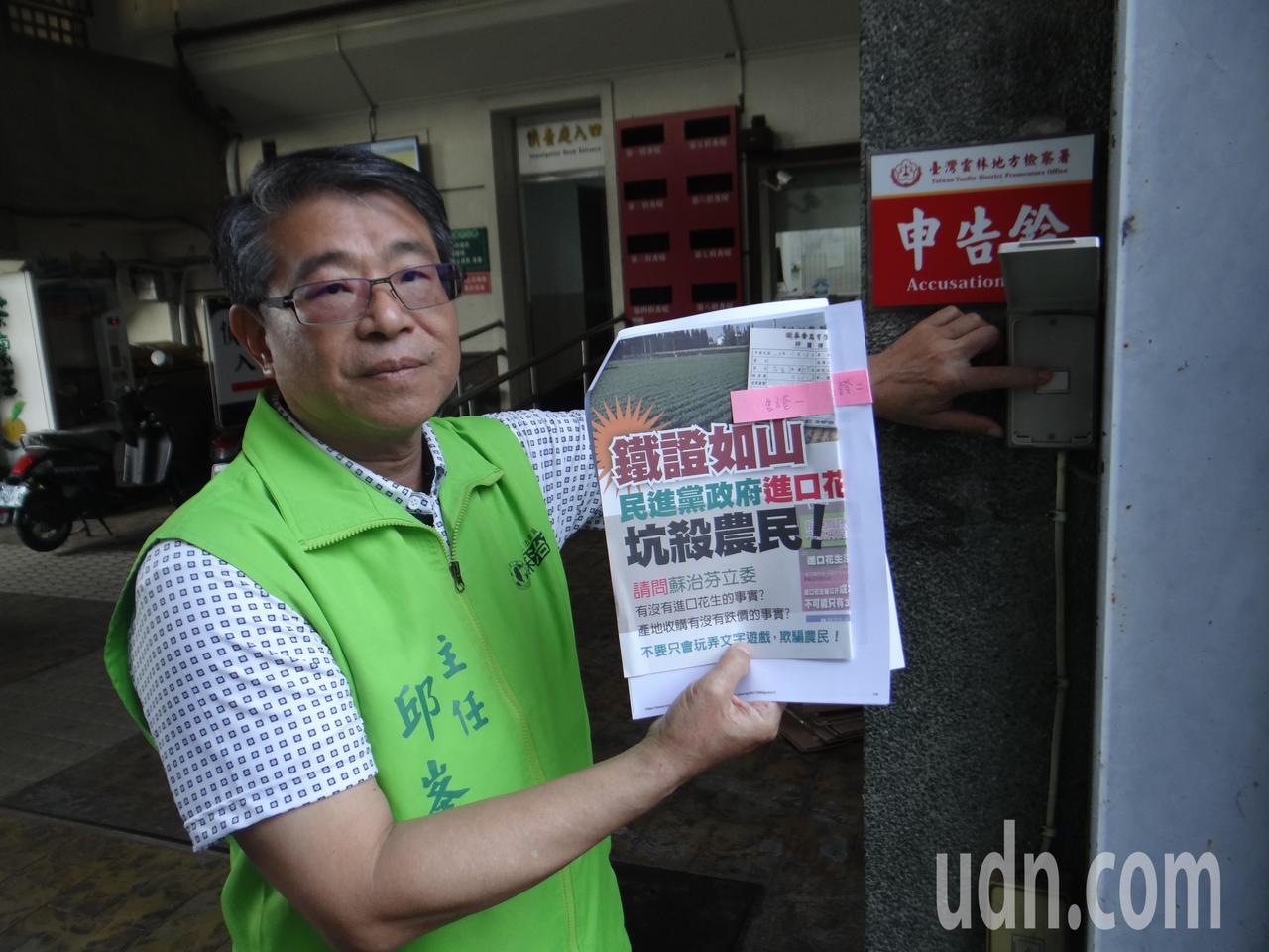 苏治芬委任办公室主任邱峯通控告国民党云林县党部。记者蔡维斌/摄影