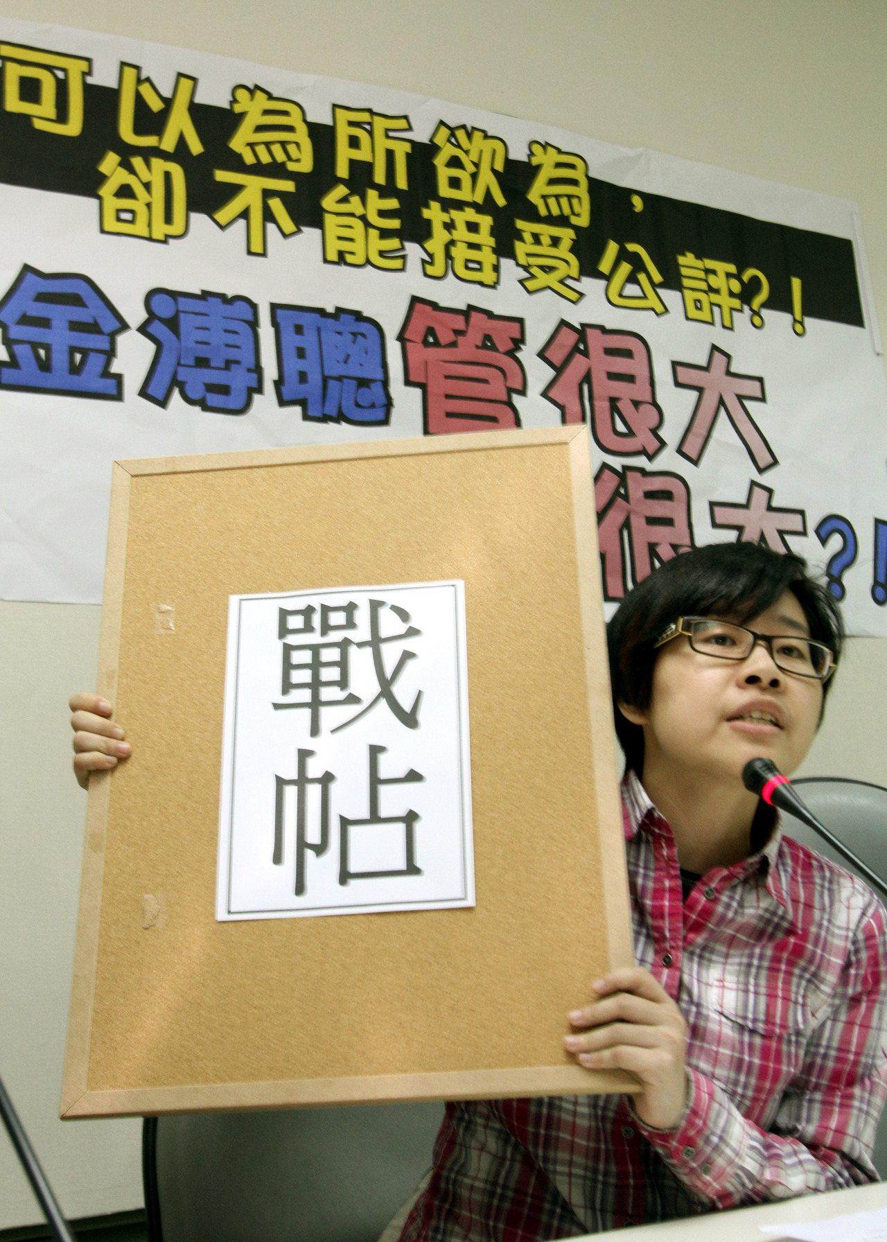 2011年杨蕙如在立法院民进党团举行记者会。本报资料照片