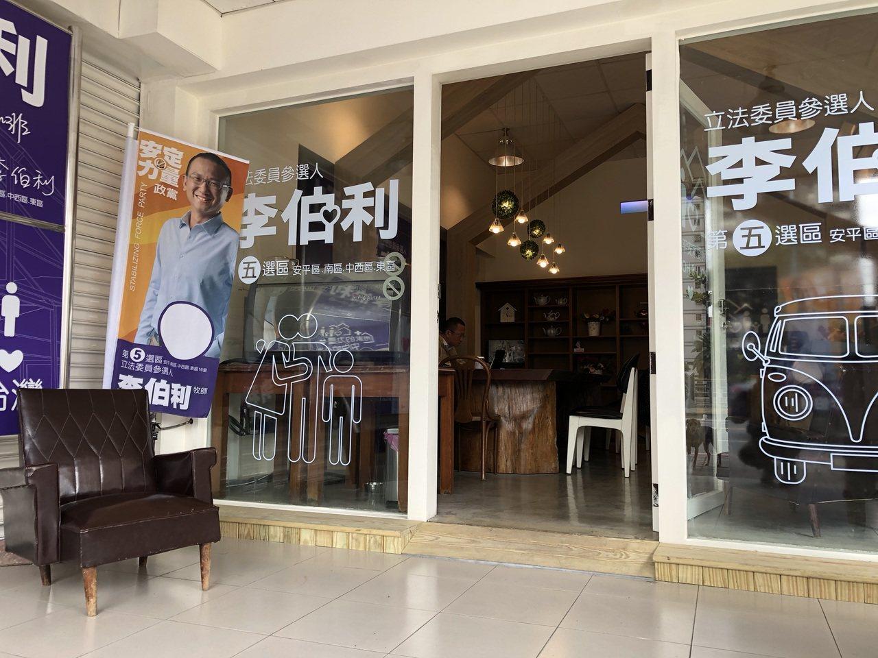 台南市第五选区立委参选人李伯利从爱家出发,希望明年1月11日顺利进入立法院为安定...